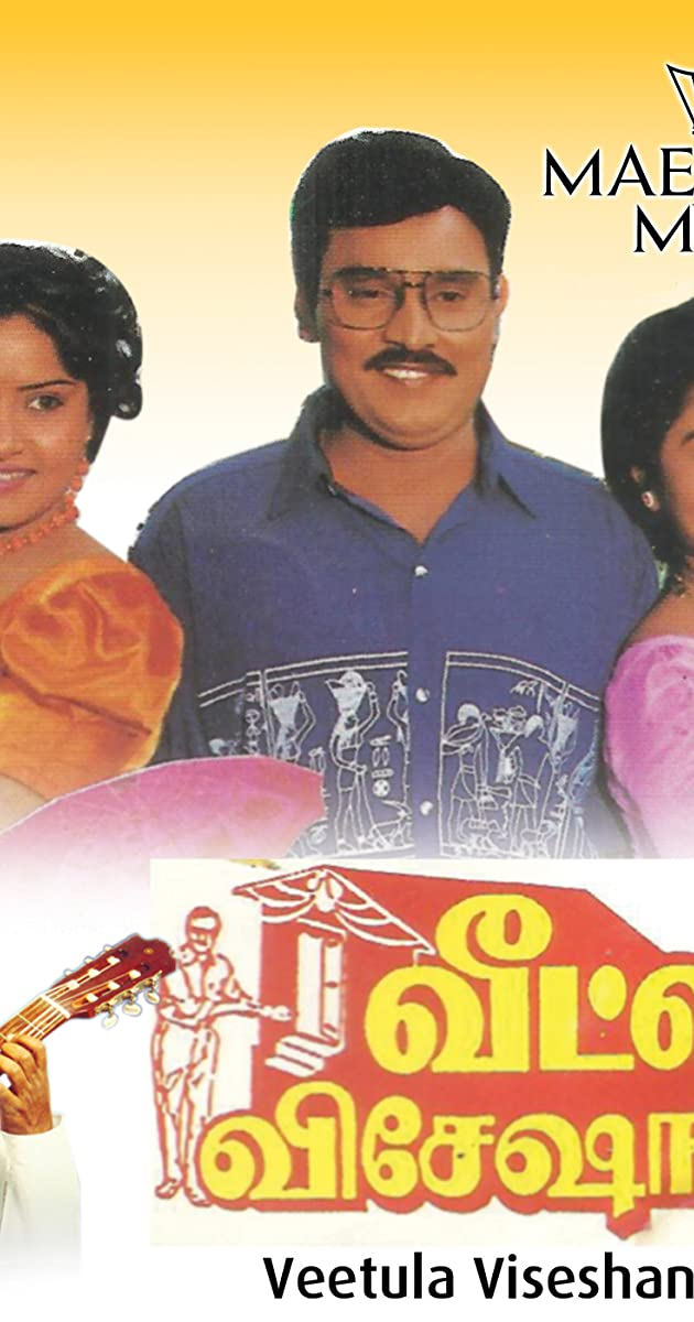 Veetla Visheshanga Torrent Download