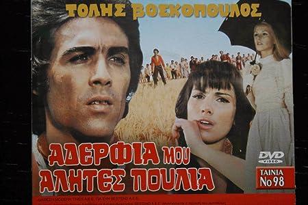 Watch free movie list Adelfia mou, alites, poulia by [hdv]
