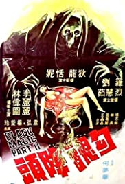 Black Magic 2 (1976) Gou hun jiang tou 1080p