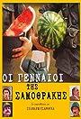 The Valiants of Samothrace