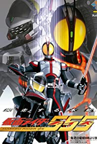 Primary photo for Kamen Rider Faiz