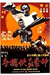 Return of the Chinese Boxer (1977)