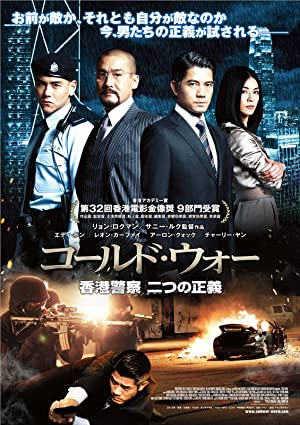 Permalink to Movie Cold War (2012)
