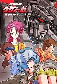 Dancouga: Super Beast Machine God Poster