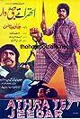 Jeedar (1981) Poster