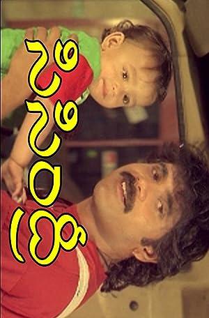 Family Sisindri Movie