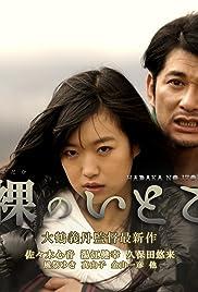 Hadaka no itoko Poster