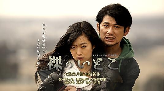 The movie watchers Hadaka no itoko [UHD]