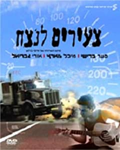 1080p movie trailer download Tze'irim Lanetzah none [1920x1200]