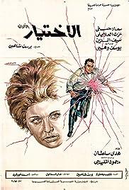 Al-ikhtiyar Poster
