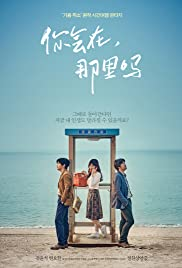Will You Be There? (2016) Dangshin Geogi Iteojoorraeyo 1080p