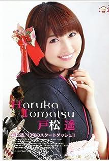 Haruka Tomatsu Picture