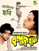 Bandook Baaj ((1987))