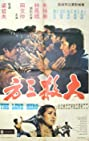 Da sha san fang (1973) Poster