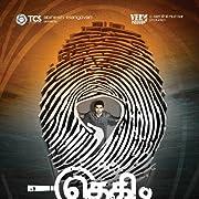 Thegidi (2014) - IMDb