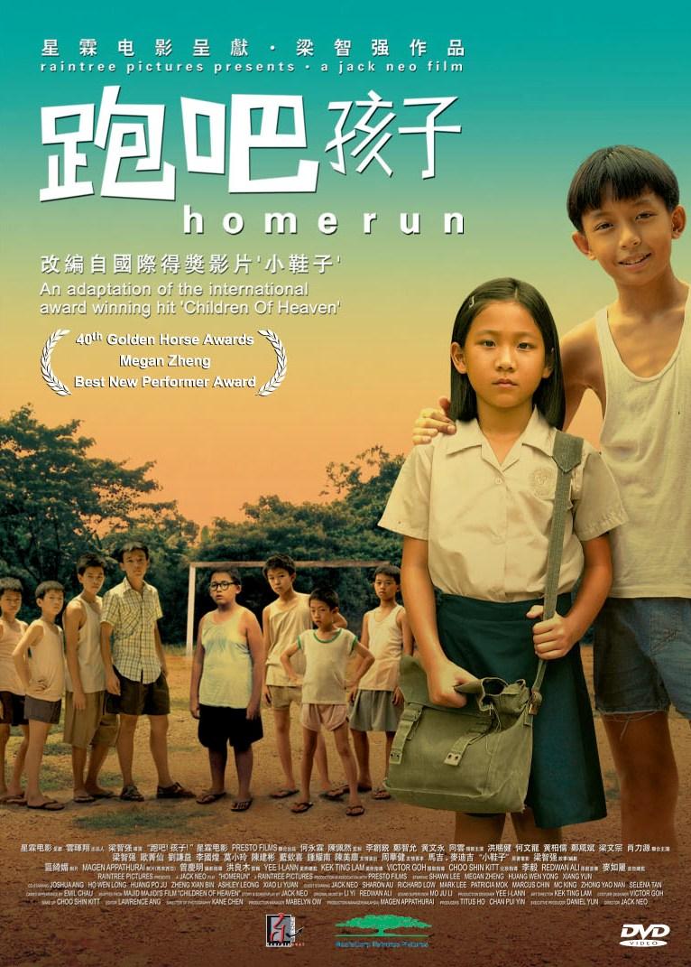 Shawn Lee and Megan Zheng in Pao ba hai zi (2003)