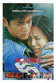 Lang man feng bao (1996) film en francais gratuit