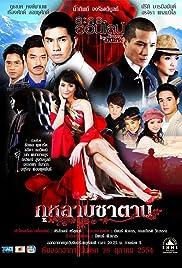 Devil's Rose Poster