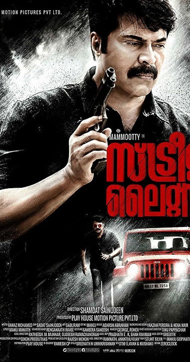 neena malayalam full movie download utorrent