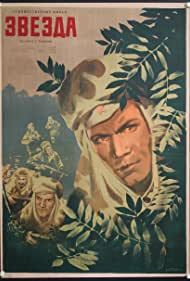 Zvezda (1953)