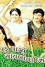 Daladu Lagyu Sayba Na Desh Ma (2002) Poster