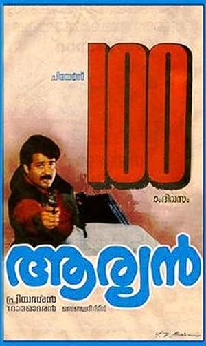 Ramya Krishnan Aryan Movie