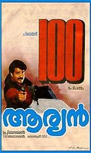 English movie notebook free download Aryan by K. Madhu [iTunes]