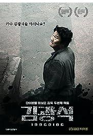 Suicide Made: Kwang-suk, Kim