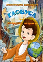 The Adventures of the Magic Globe or Witch's Tricks