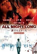 All Night Long: Daredemo yokatta