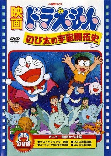 Doraemon The Movie (1981) โดราเอมอน ตอน โนบิตะนักบุกเบิกอวกาศ