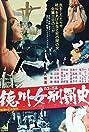 Shogun's Joy of Torture (1968) Poster