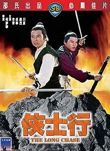 Movie downloads for the Xia shi hang by Meng Hua Ho [h.264]