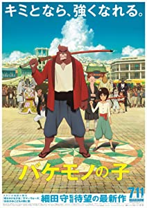 Movie torrents download Bakemono no ko by Mamoru Hosoda [x265]