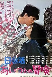 Aitsu to no bouken Poster