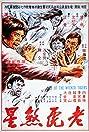 Lao hu sha xing (1976) Poster