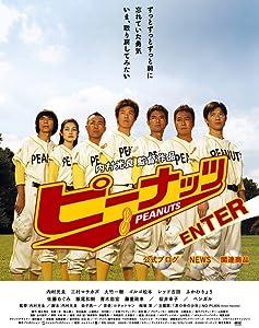 Watching a free movie Peanuts Japan [720px]