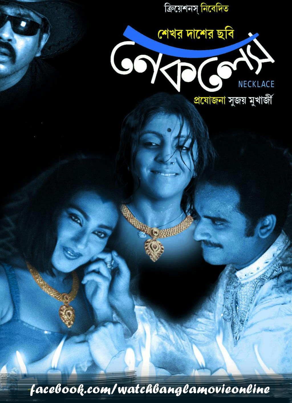 Necklace 2020 Bangla Movie 720p HDRip 700MB DL