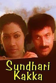 Sundhari Kakka (1991)
