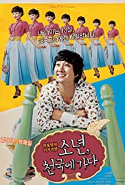A Boy Who Went to Heaven Poster