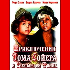 Priklyucheniya Toma Soyera i Geklberri Finna Gennadiy Kazanskiy