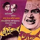 Mahapurush (1965)