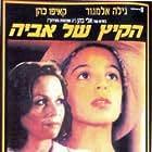 Ha-Kayitz Shel Aviya (1988)