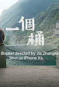 Yi Ge Tong (2019)