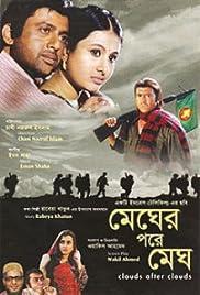 Megher Pore Megh Poster