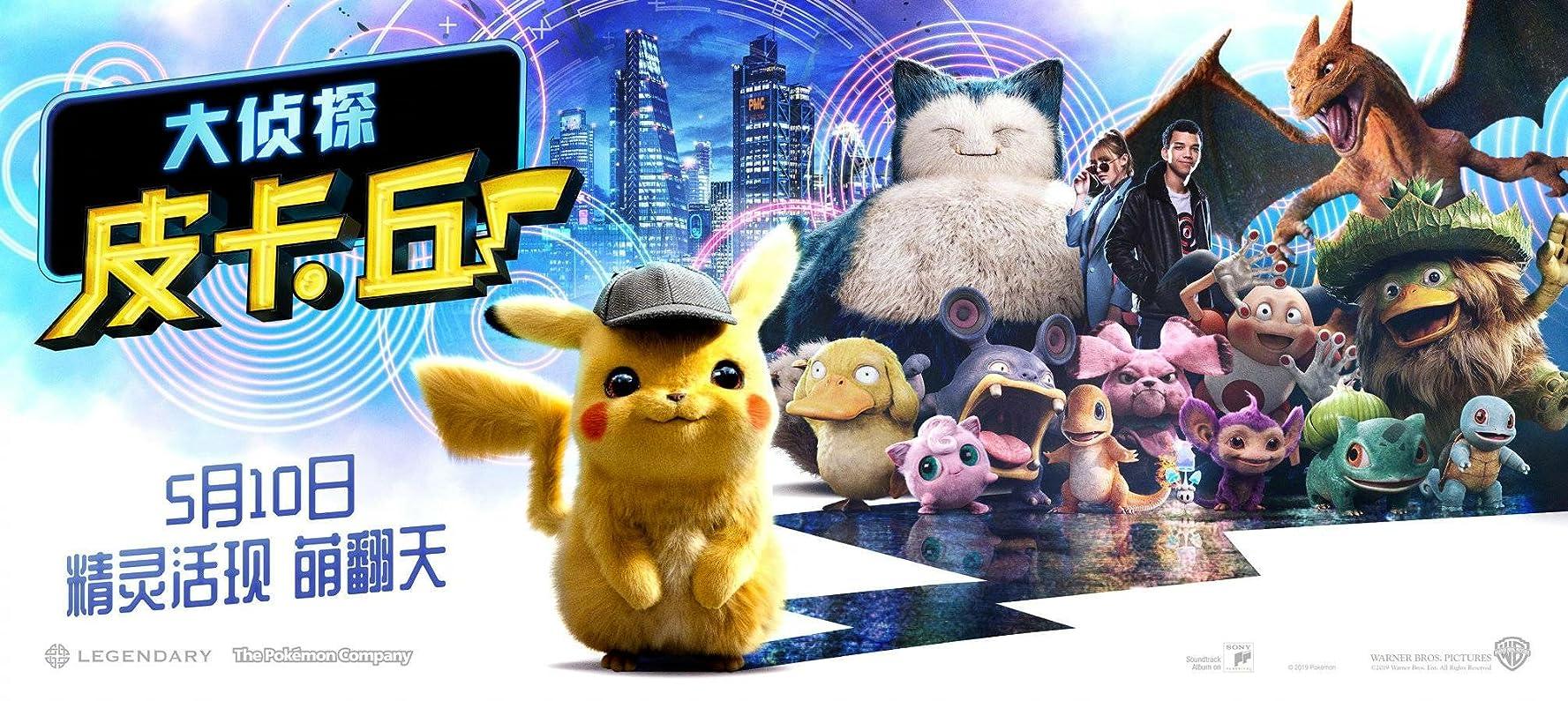 Ryan Reynolds, Kathryn Newton, and Justice Smith in Pokémon Detective Pikachu (2019)