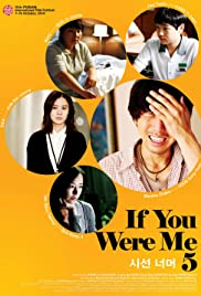 If You Were Me 5 Poster