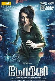 Watch Movie Mohini (2018)