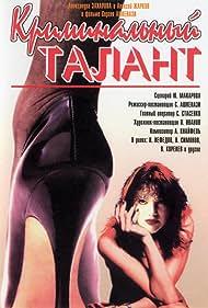 Kriminalnyy talant (1989)