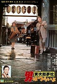 Tora-san's Dream-Come-True Poster